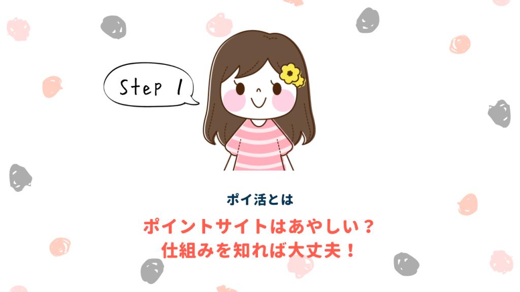 ポイ活step1