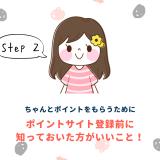 ポイ活step2
