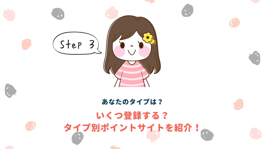 ポイ活step3