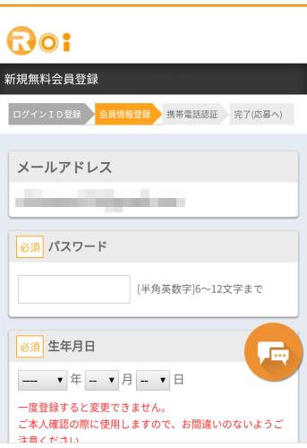 ファンくる登録方法4