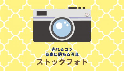 写真販売サイトで自分が撮った写真を売る方法と 売れるコツ