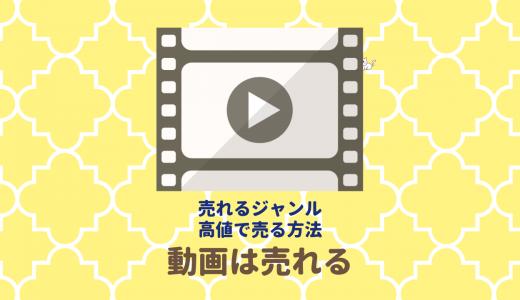 未公開のスクープ動画・衝撃動画・おもしろ動画は高値で売れる!