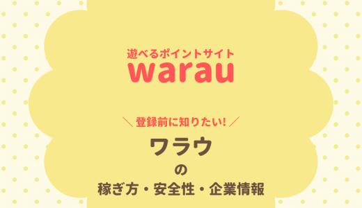 ワラウ【warau】の評判は?稼ぎ方、安全性、企業情報を解説!