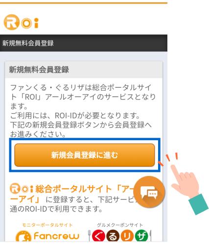 ファンくる登録方法2