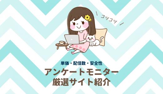 2019年おすすめのアンケートモニターサイト厳選6選!