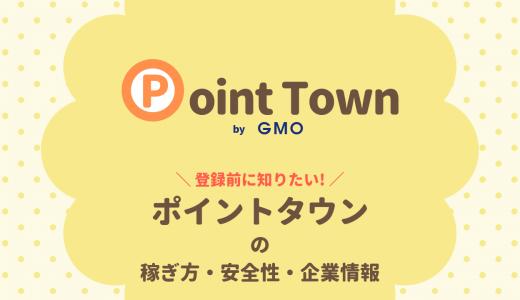 ポイントタウン【Point Town】の評判は?稼ぎ方、安全性、企業情報を解説!
