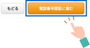 ファンくる登録方法7