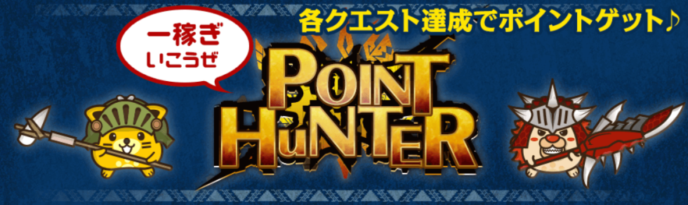 POINT HUNTER
