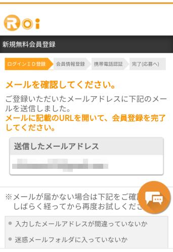 ファンくる登録方法3