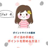 ポイ活step4