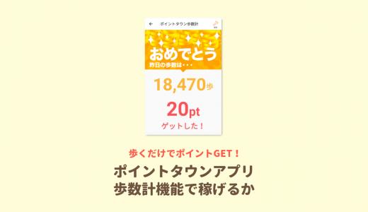 ポイントタウンアプリのポ数計(歩数計機能)で稼いでみた!
