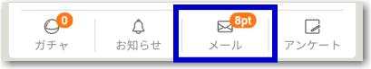 ポイントメールボックスアプリ