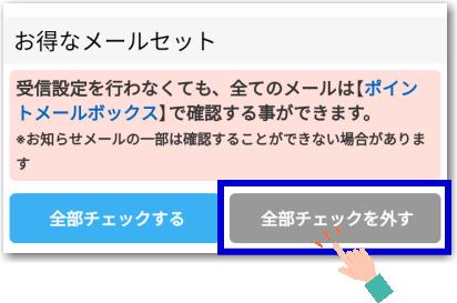 メルマガ配信停止アプリ‐2