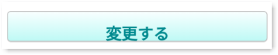 メルマガ配信停止アプリ‐3