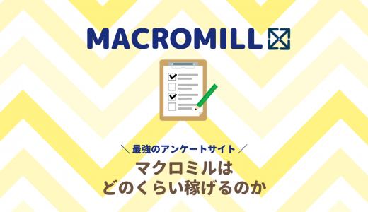 マクロミル【MACROMILL】は稼げない?数万円稼げるは本当か?