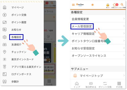 メルマガ配信停止アプリ‐1