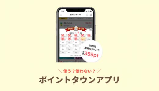 ポイントタウンのアプリ版を使うメリットってありますか?