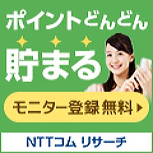 NTTコムリサーチバナー