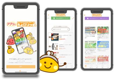 ちょびリッチアプリ