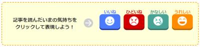 感情ボタン