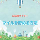 ANAマイルを貯める方法