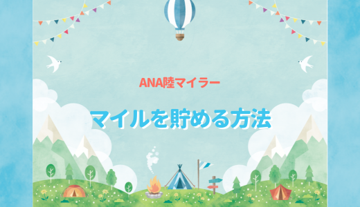 ANAマイルが貯まる おすすめの方法 12選