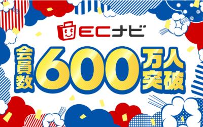 ECナビ600万人突破