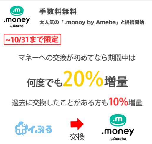 ポイぷるドットマネーキャンペーン