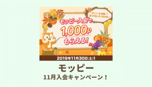 【終了】モッピー入会キャンペーン開始!