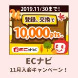 ECナビ入会キャンペーン1