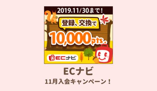 【終了】ECナビ ポイントもぎとり!秋の入会キャンペーン開始!