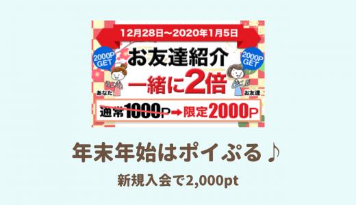 【終了】年末年始 ポイぷる始めて2000P!