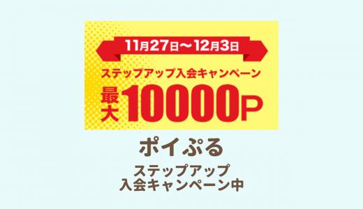 【終了】ポイぷるでキャンペーンWで開催中~!