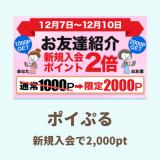 ポイぷるキャンペーン