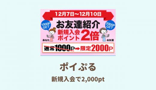 【終了】ポイぷる 久しぶりに新規入会で2,000ptもらえる!