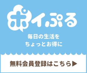 ポイぷる登録バナー