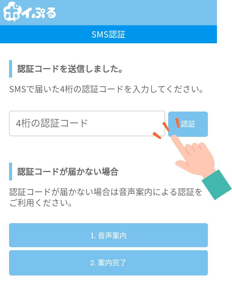 ポイぷる登録